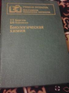БЕРЕЗОВ КОРОВКИН БИОЛОГИЧЕСКАЯ ХИМИЯ СКАЧАТЬ БЕСПЛАТНО